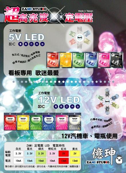 ZAMI 定電壓5V LED與12V LED