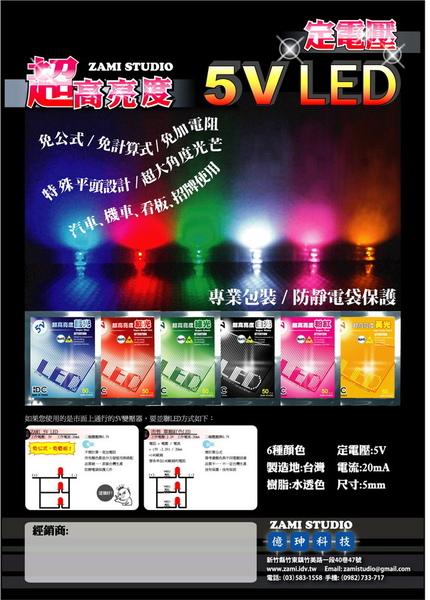 5V LED DM_11.jpg