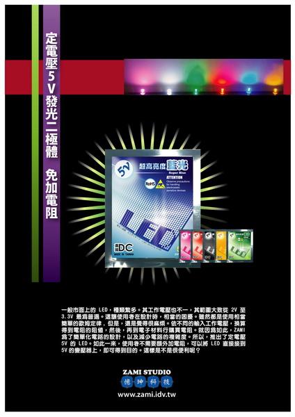5V LED DM_2.jpg
