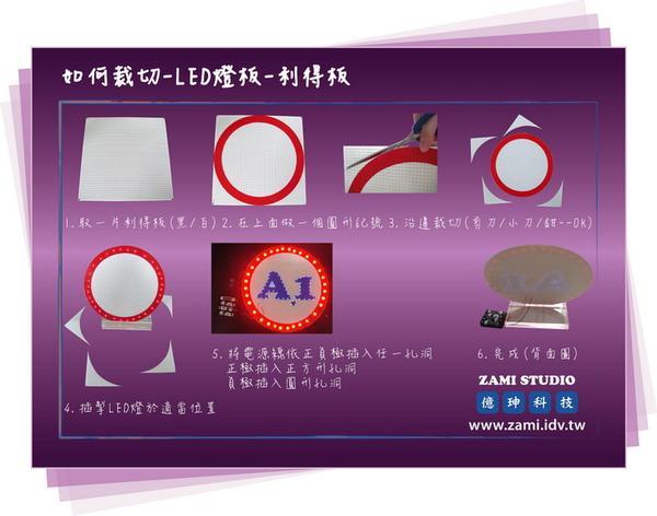 LED燈板裁切製作步驟