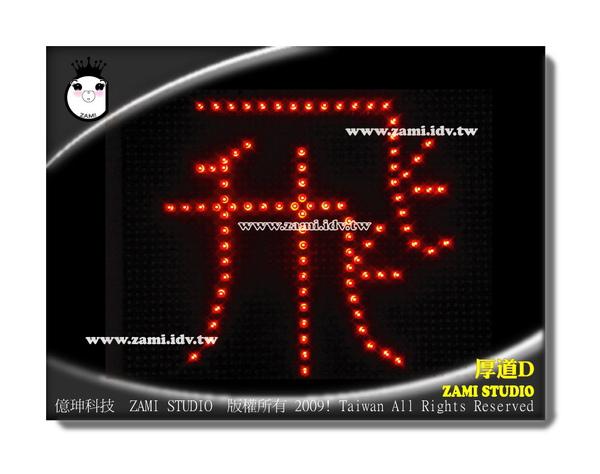 鳳飛飛2009年演唱會燈板