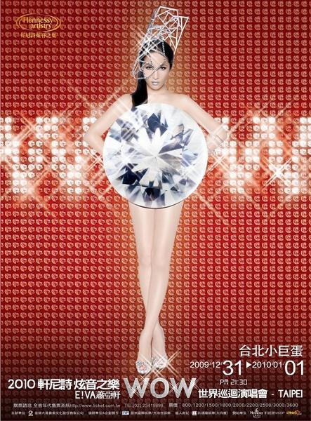 蕭亞軒2009跨年演唱會文宣