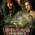 神鬼奇航2:加勒比海盜.jpg