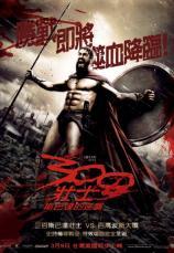 300壯士:斯巴達的逆襲.jpg