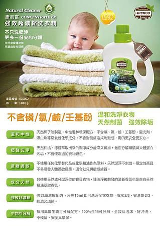 洗衣精-DM-01.jpg