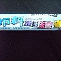 它是布料彩繪筆