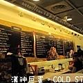 COLD STONE 2
