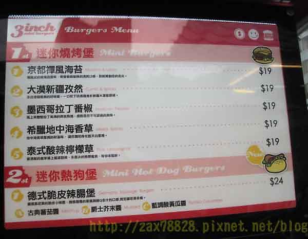 三英吋小漢堡 價格表