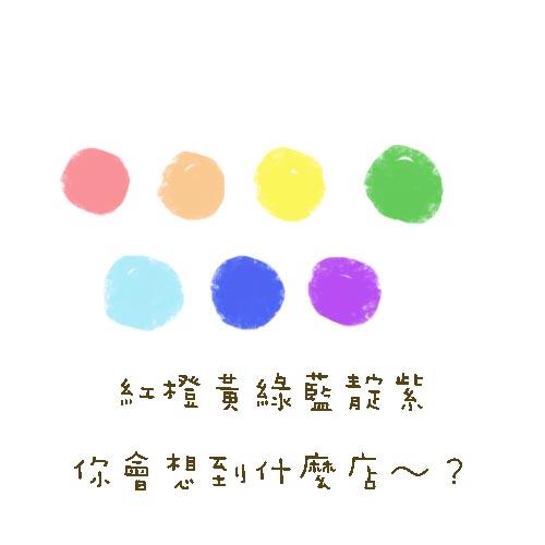 顏色vs店1.jpg