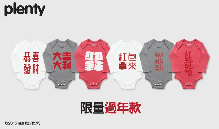 winter-FD-ads-包屁衣官網.jpg