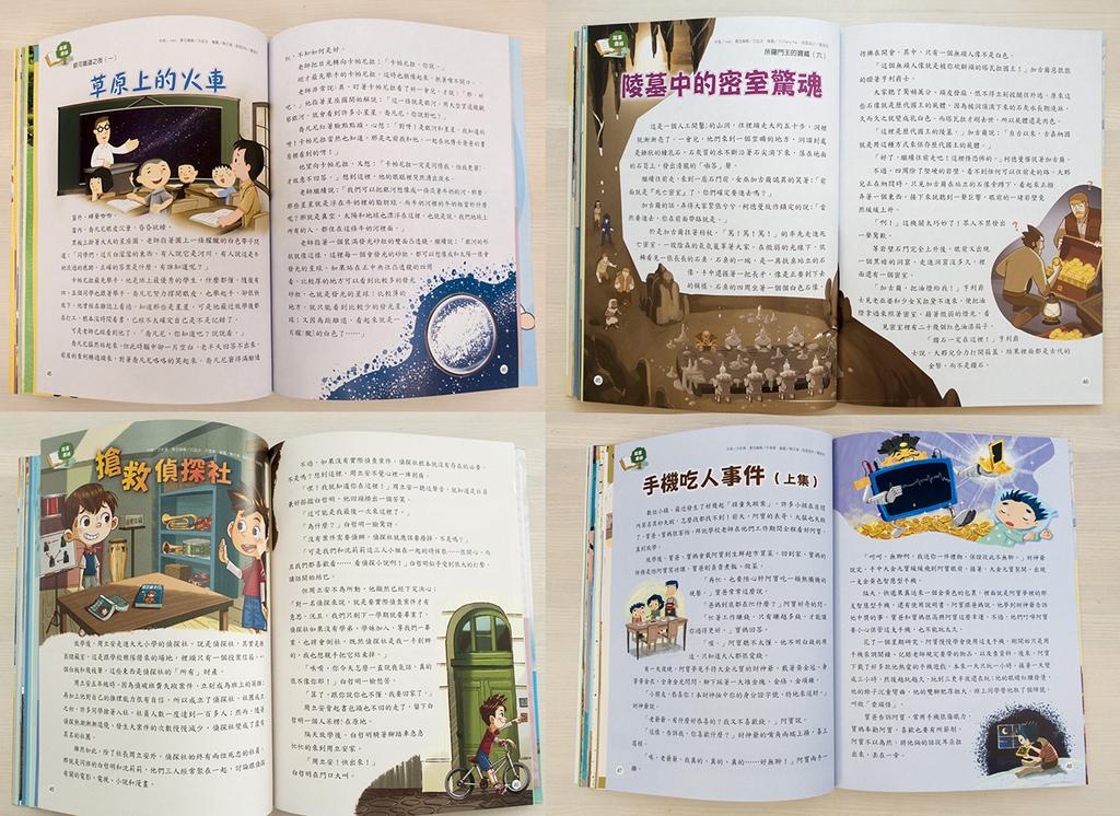 故事森林326.jpg