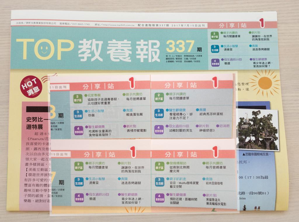 top教養報.jpg