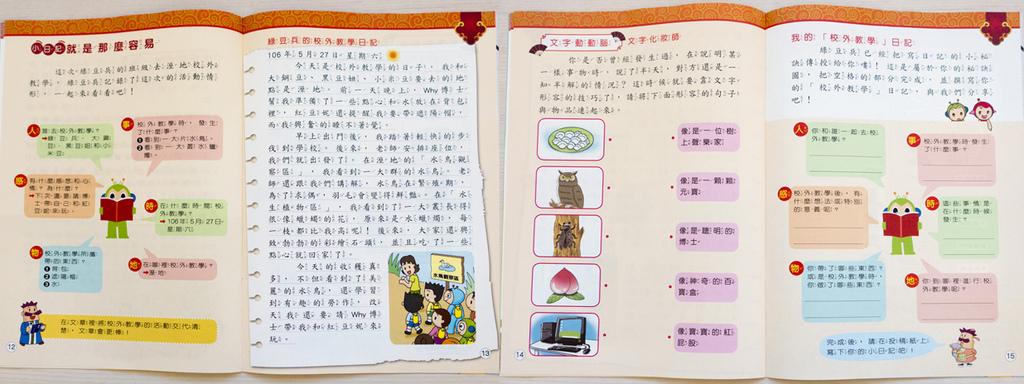 小學堂寫作.jpg