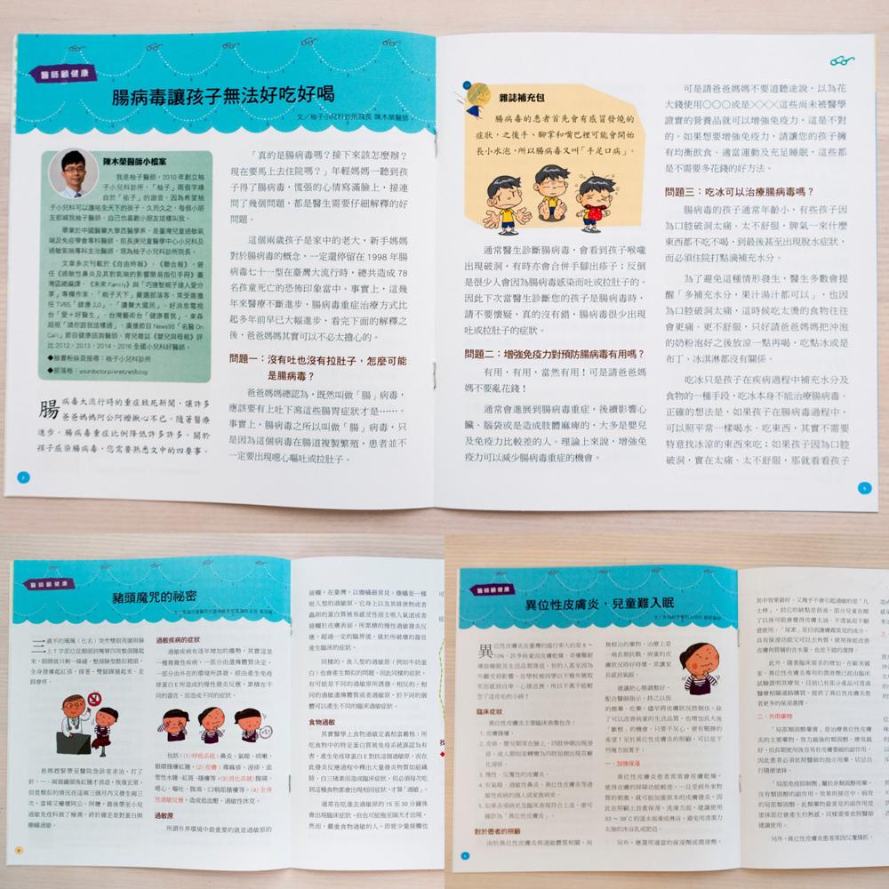 醫師顧健康2.jpg