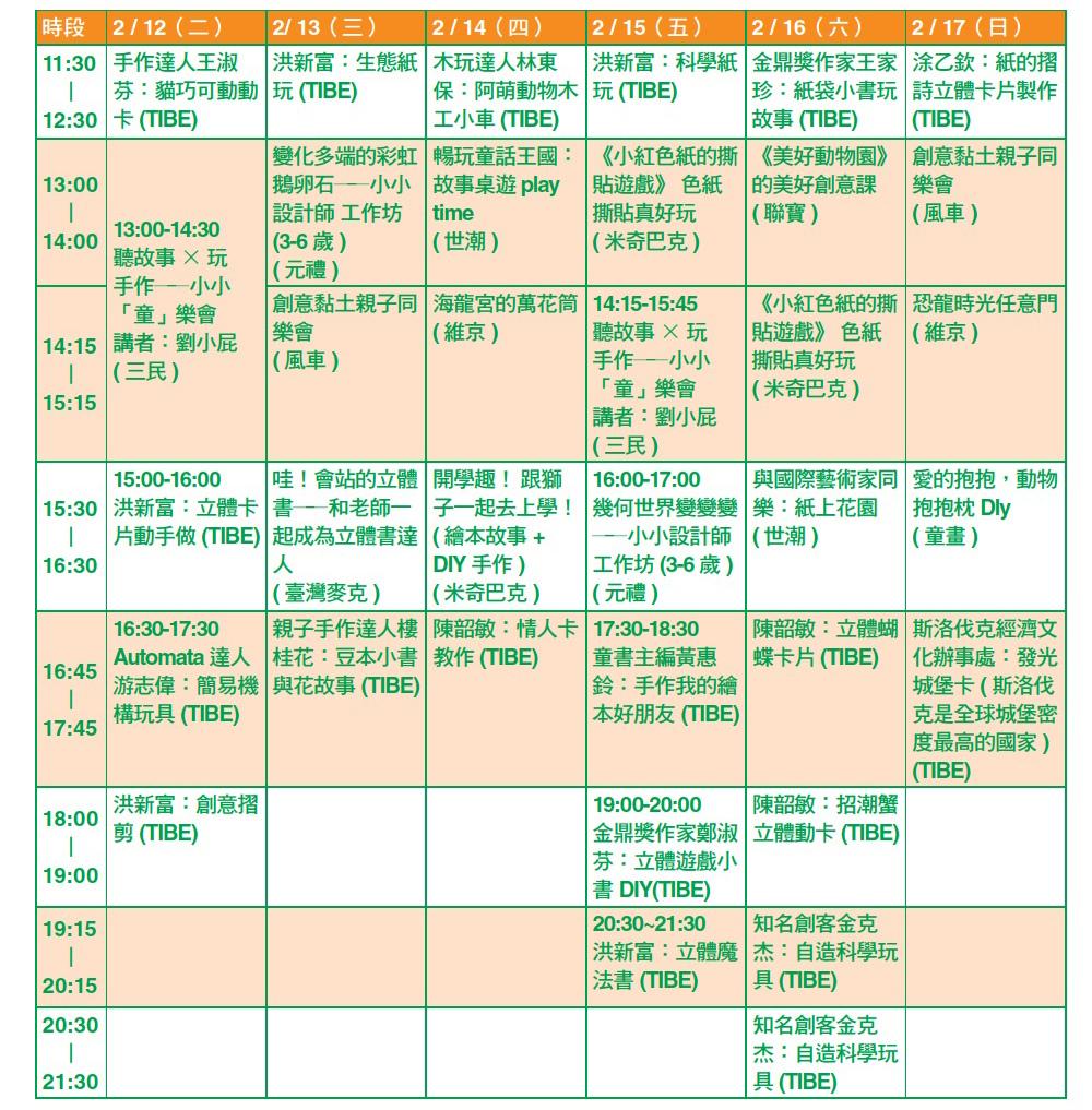 2019TIBE_童書館手作區節目表.jpg