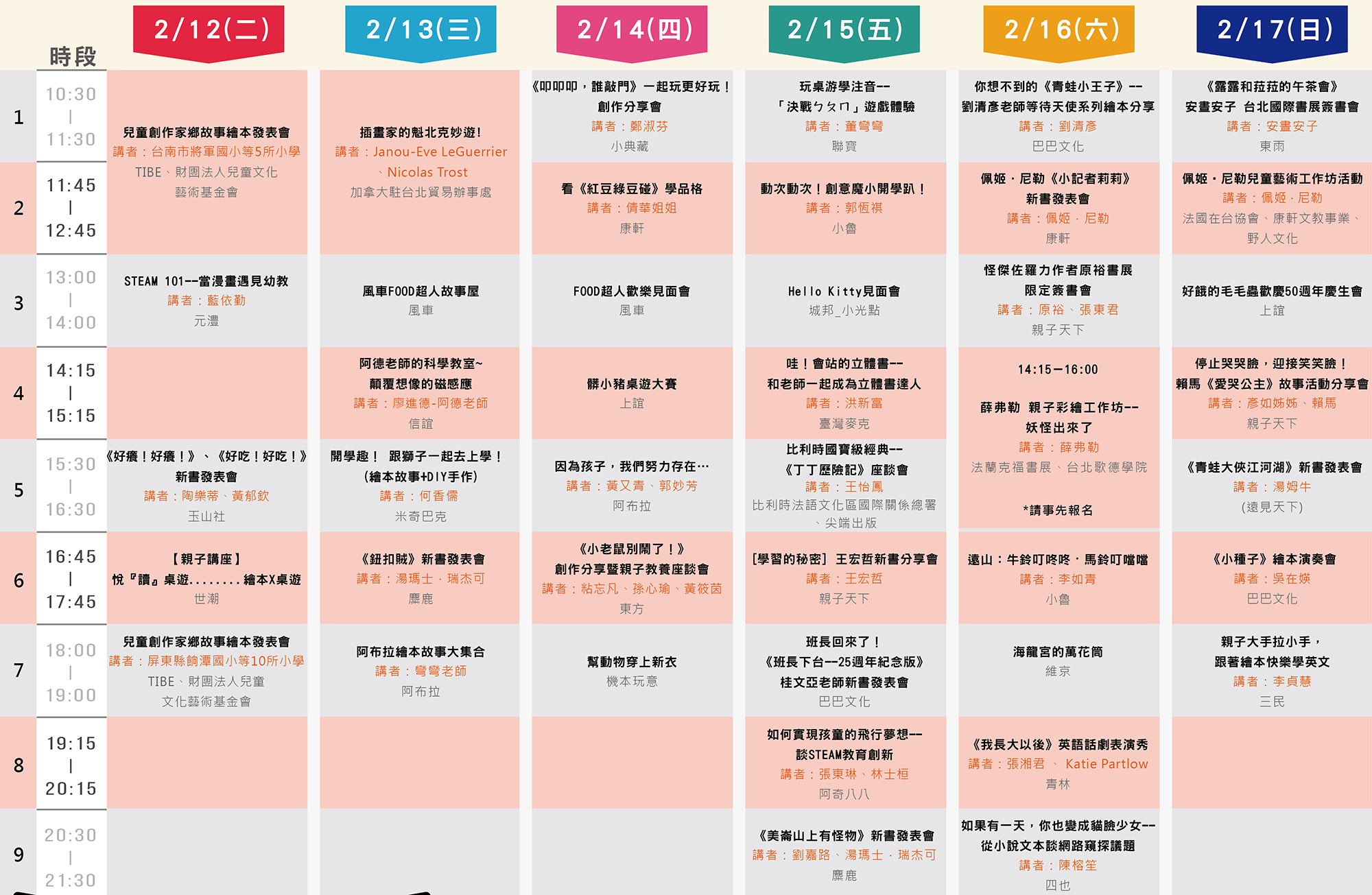 08_2019TIBE_三館兒童活動區-節目表.jpg