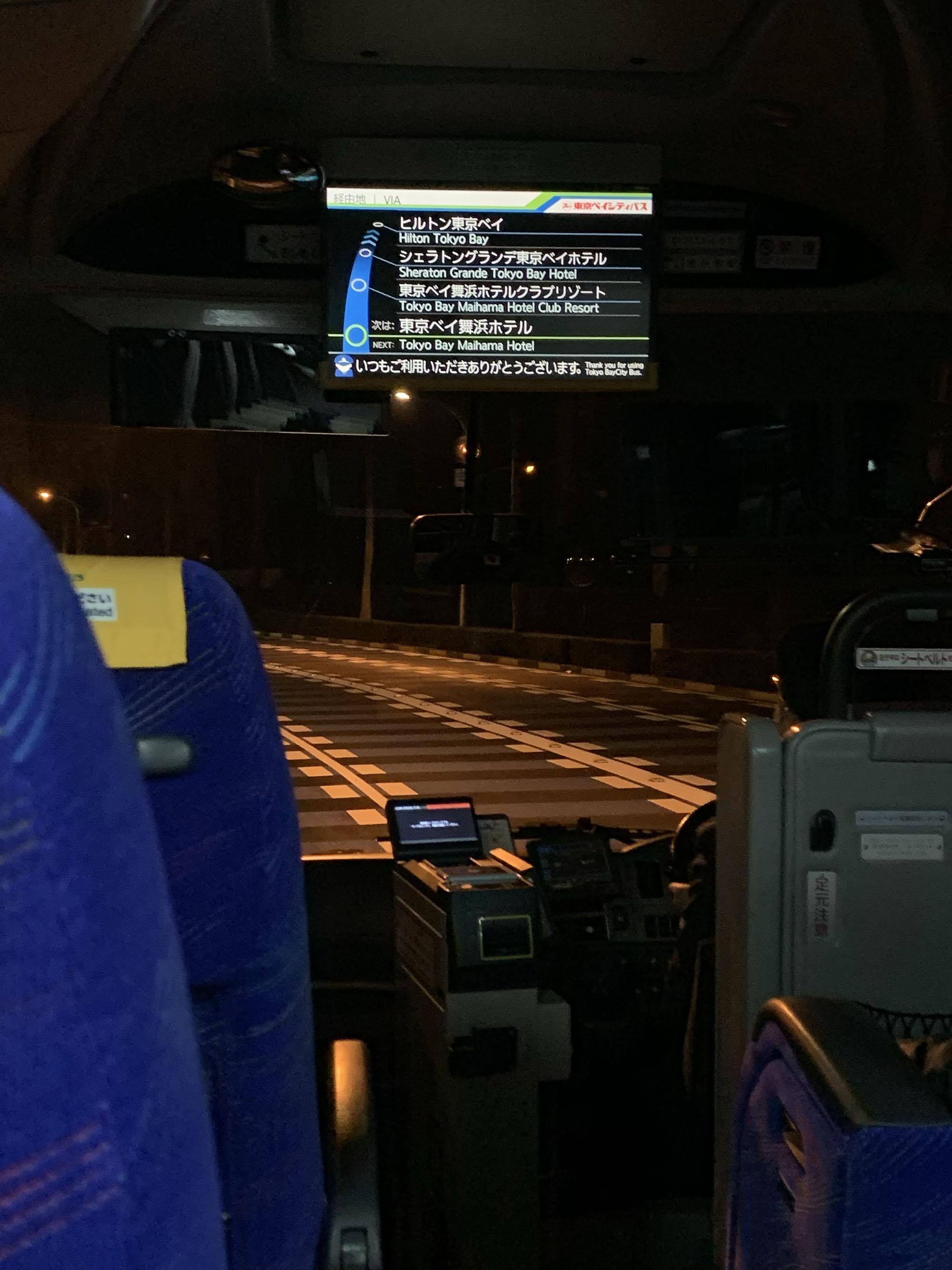Airport Limousine to Tokyo Disney