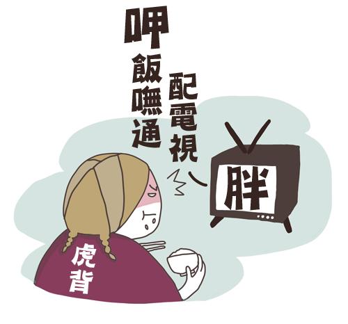 胖子看電視.jpg