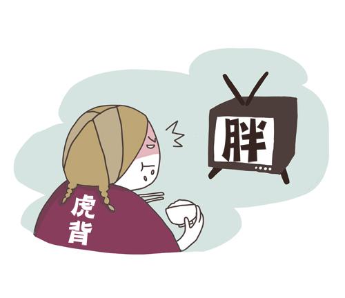 胖子看電視-1.jpg