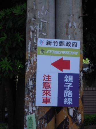 竹縣浪漫鐵馬行43.JPG