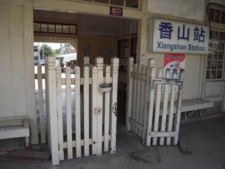 香山車站12.JPG