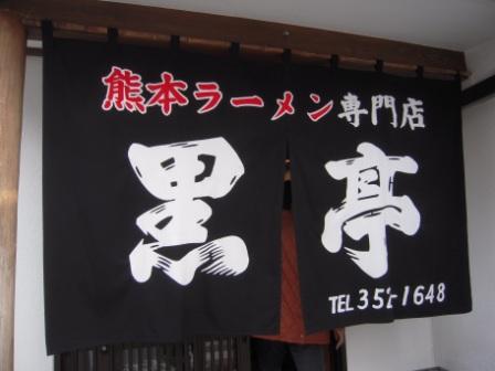 熊本黑亭拉麵12.JPG