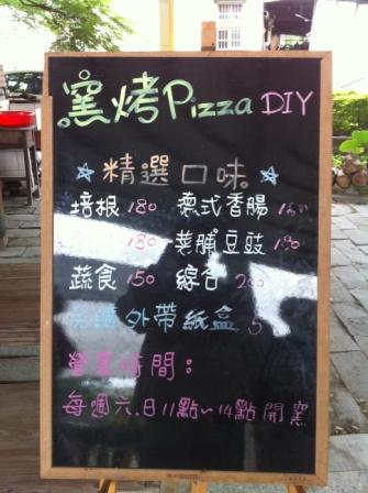 DIY窯烤Pizza03.JPG
