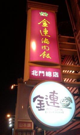 金連滷肉飯01.jpg