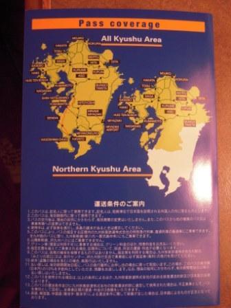 九州周遊卷09.JPG