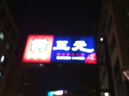 三元01.JPG