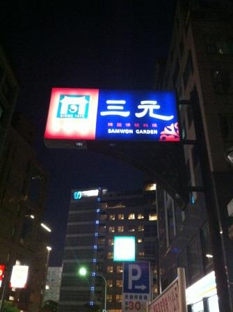 三元03.JPG