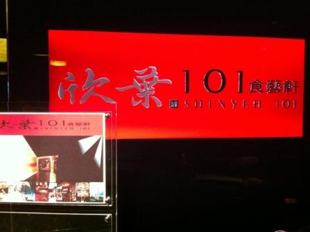 101欣葉01.JPG