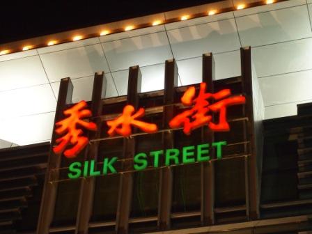 秀水街01.JPG