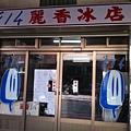 814麗香冰店01.JPG