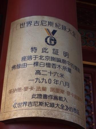 雍和宮0118.JPG