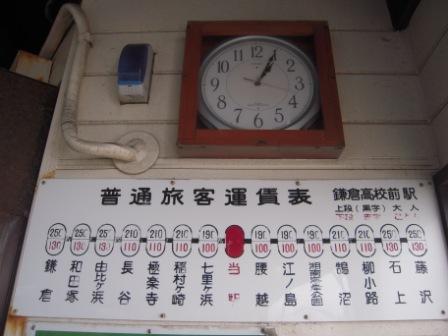 江之電9.JPG
