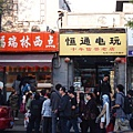 煙袋斜街32.JPG