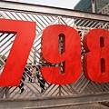 798藝術園區01.JPG