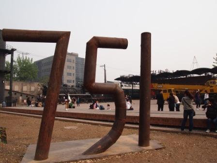 798藝術園區36.JPG