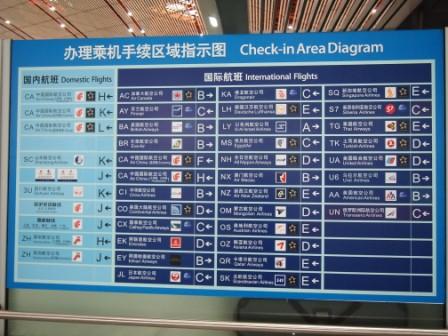北京首都國際機場09.JPG