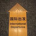 北京首都國際機場13.JPG