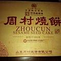 周村的燒餅01.JPG