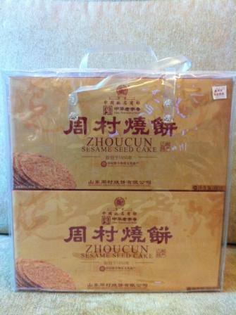 周村的燒餅02.JPG