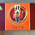 周村的燒餅06.JPG