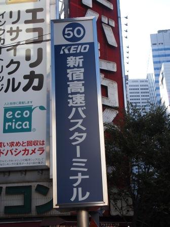 Shinjuku Highway Bus01.JPG