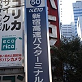 Shinjuku Highway Bus01.JPG