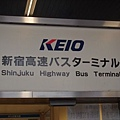 Shinjuku Highway Bus04.JPG