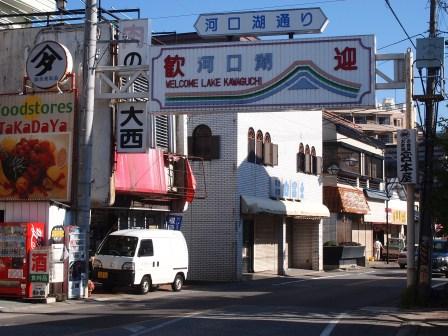 Kawaguchiko 01.JPG