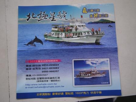 龜山島04.JPG