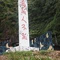 龜山島登島04.JPG